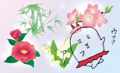 お花にまつわるエトセトラ