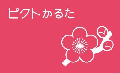 ピクトかるた 其の壱(1/3)