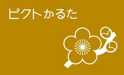 ピクトかるた 其の弐(2/3)