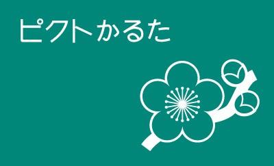 ピクトかるた 其の参(3/3)
