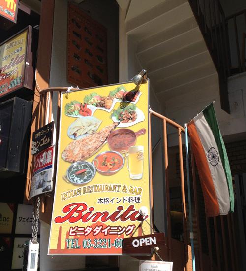 インド料理 ビニタ