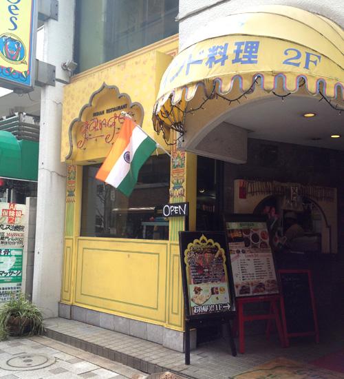 インド料理 ガンジス