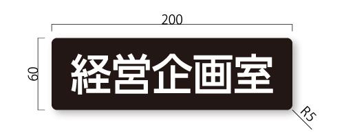 室名札・上半期売れ筋ランキング・GF60 アクリルマット板室名札 正面型