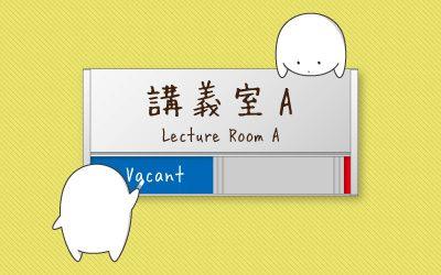 この部屋の名前、英語でなんて言う?