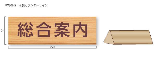 木製カウンターサイン