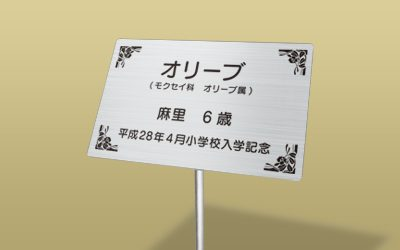 記念樹銘板03