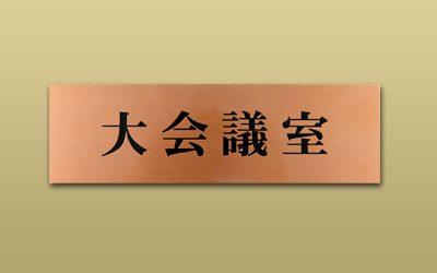 銅平板室銘板