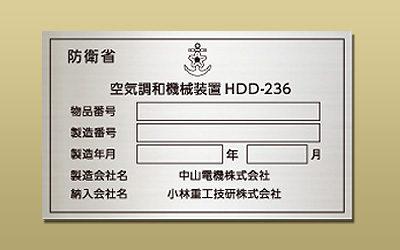 防衛省銘板メタルフォト1