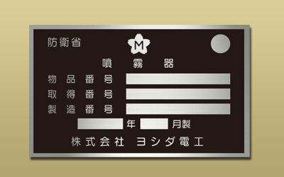 防衛省銘板メタルフォト2