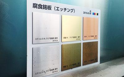 真鍮や銅っていい感じに変色するの?保護塗装あり・なしのテストをやってみた