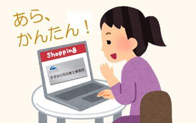 たった3ステップ!会社看板をネット通販で簡単に買う方法