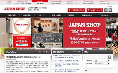 3/6~9「JAPAN SHOP 2018」に出展します。招待券配布中!実物の看板を見に来てください\(^0^)/