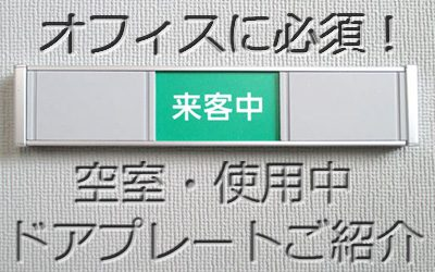 【製作事例】オフィスや事務所に必須! 便利な空室・使用中切替表示付きドアプレートのご紹介