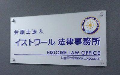 【納入事例】弁護士法律事務所に人気の看板とルームプレートをまとめました