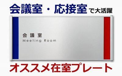 オススメ在室プレートご紹介。会議室や応接室で大活躍します