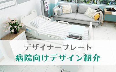 特殊な部屋名もばっちり♪ 病院向けデザイナープレート  デザイン紹介