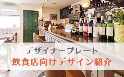 親しみやすさも、おしゃれさも! 飲食店向けデザイナープレート  デザイン紹介