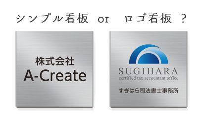 シンプルとロゴ入りそれぞれで製作できるデザイン